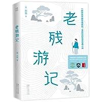 老残游记(作家榜插图珍藏版全新未删节足本)