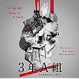 日本テレビ系日曜ドラマ「3年A組 -今から皆さんは、人質です-」オリジナル・サウンドトラック