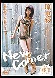 New Comer! 原更紗 [DVD]