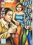 昭和探偵2 (講談社文庫)