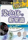 実験医学増刊 Vol.36 No.17 教科書を書き換えろ! 染色体の新常識〜ポリマー・相分離から疾患・老化まで