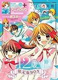 12歳。10 ~ヒミツ・ヒミツ~ 限定版BOX (ちゃおフラワーコミックス)