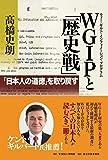 WGIP(ウォー・ギルト・インフォメーション・プログラム)と「歴史戦」「日本人の道徳」を取り戻す