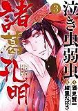 泣き虫弱虫諸葛孔明 (3) (ビッグ コミックス)