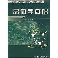 晶体学基础