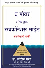 The Power of Your Subconscious Mind (Marathi) (Marathi Edition) Kindle Edition