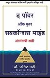 The  Power of Your Subconscious Mind (Marathi) (Marathi Edition)