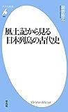 風土記から見る日本列島の古代史 (平凡社新書0883)