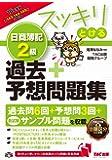 スッキリとける 日商簿記2級 過去+予想問題集 2016年度 (スッキリわかるシリーズ)