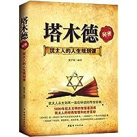 塔木德秘密:犹太人的人生规划课