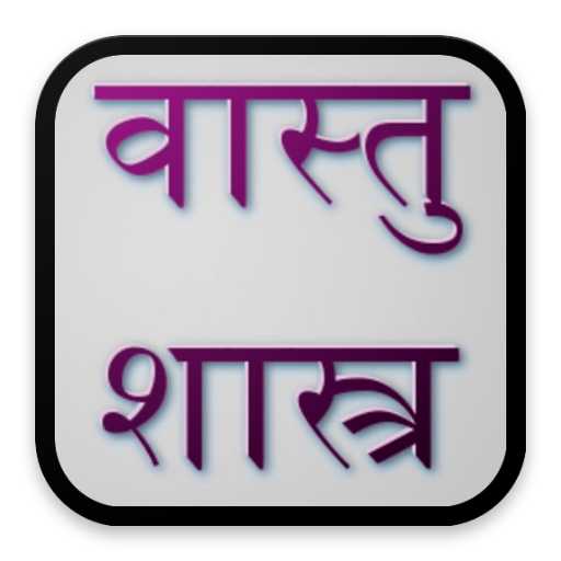 Vastu Shstra Tips in Hindi (Best Health Tips In Hindi)