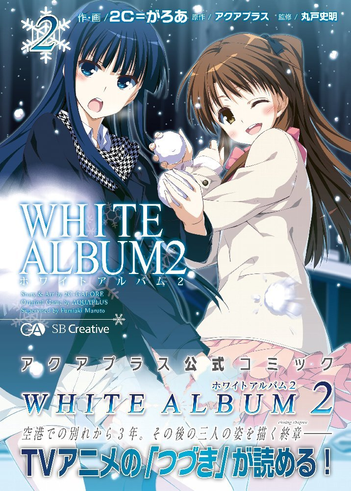 ホワイト アルバム 2