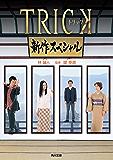 TRICK 新作スペシャル (角川文庫)