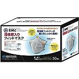 活性炭入りフィットマスク 50枚入り (BOXタイプ) 超極細繊維フィルター使用