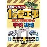 1級管工事施工管理技士 平成29年版