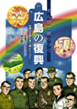 まんがで語りつぐ広島の復興