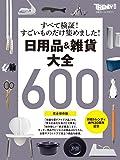 【完全保存版】日用品&雑貨 大全 (日経ホームマガジン)