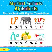 My First Amharic Alphabets Picture Book with English Translations: Bilingual Early Learning & Easy Teaching Amharic Books for Kids