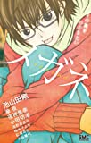 メガネsecond~その奥をのぞきたい~―ShoーComi Men's Collection (フラワーコミックス)
