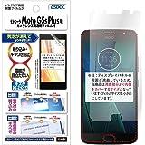 アスデック Motorola(モトローラ) Moto G5s Plus フィルム ノングレアフィルム3 ・防指紋・気泡消失・映り込み防止・アンチグレア・日本製 NGB-MMG5SP (Moto G5S Plus , マットフィルム)
