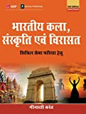 Bharatiya Kala, Sanskriti Evam Virasat 2e
