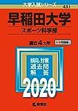 早稲田大学(スポーツ科学部) (2020年版大学入試シリーズ)