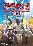 熱闘甲子園2016 DVD 第98回大会 48試合完全収録