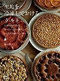 生地を冷凍しておけるタルト ~生地を保存できて食べたいときに焼けるかんたん&おいしい45レシピ~