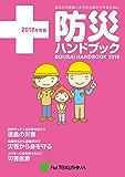 防災ハンドブック2018  あなたの家族とまちを災害から守るために