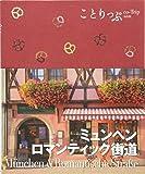 ことりっぷ 海外版 ミュンヘン・ロマンチック街道 (旅行ガイド)