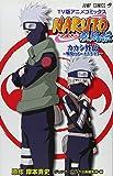 TV版アニメコミックス NARUTO-ナルト-疾風伝 カカシ外伝〜戦場のボーイズライフ〜 (ジャンプコミックス)
