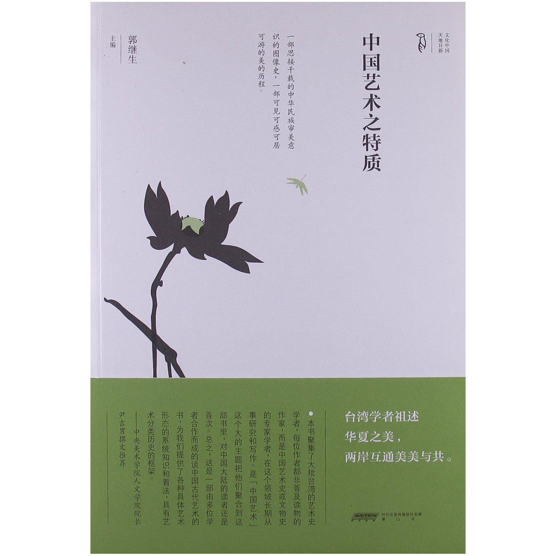 Download Chinese Arts Characteristics  (Chinese Edition) pdf epub