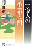 一億人の季語入門 (角川俳句ライブラリー)
