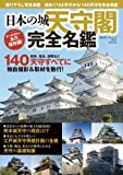 日本の城 天守閣 完全名鑑 (廣済堂ベストムック)