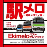 """駅メロ ベストセレクション ~発車メロディ編~オリジナル音源(山手線・中央線・京浜東北線等) """"Ekimelo""""~melody of railway station~ ( Yamanote Line・Cyuo Line・Keihin-Tohoku Line etc)"""