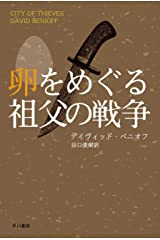 City of Thieves (Japanese Edition) Paperback Bunko