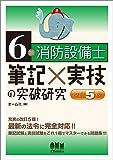 6類消防設備士 筆記×実技の突破研究(改訂5版)