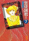 生徒諸君!(7) (デザートコミックス)