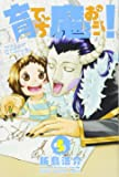 育てち魔おう!(5) (講談社コミックス)
