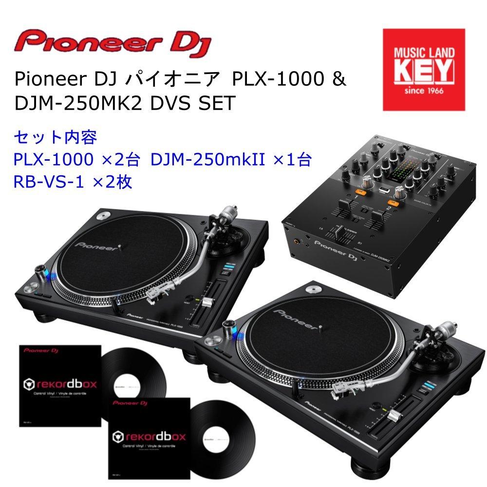 Pioneer DJ パイオニア PLX-1000 & DJM-250MK2 DVS SET   B07DCK3YMQ