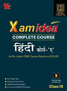 Xam Idea Complete Course Hindi A Class 9 - 2019 Exam: Amazon in: VK
