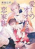 愛しのオオカミ、恋家族 (幻冬舎ルチル文庫)