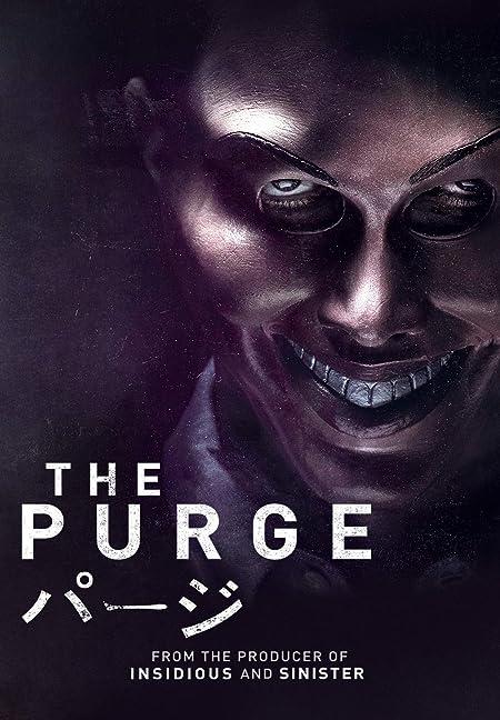 【映画の感想】「パージ The Purge(2013)」- この日ばかりは犯罪が合法に…とある家族の一夜の悪夢