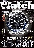 POWER Watch (パワーウォッチ) 2019年07月号 (雑誌)