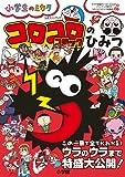 コロコロコミックのひみつ 公式ファンブック: 小学生のミカタ