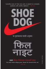 Shoe Dog (Marathi Edition) Kindle Edition