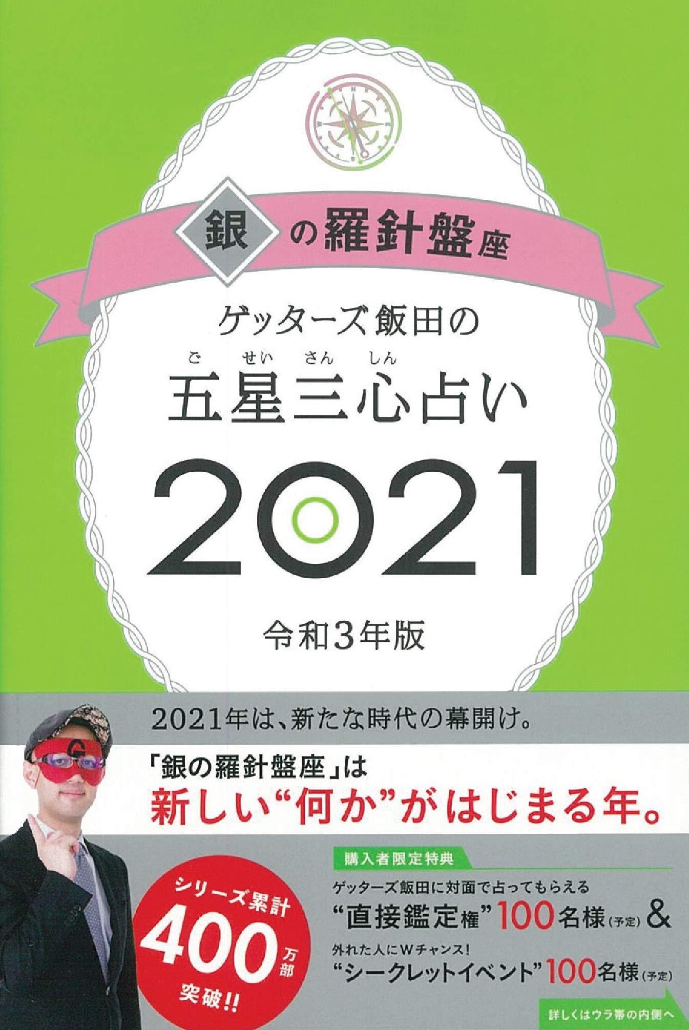 ゲッターズ 飯田 2020 下期