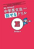 [音声DL付]Mr. Evineの中学英文法+αで話せるドリル Mr.Evineシリーズ