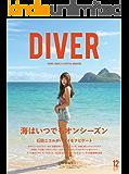 DIVER(ダイバー) No.450 (2018-11-10) [雑誌]