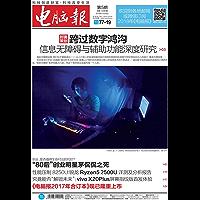 电脑报 周刊 2018年05期